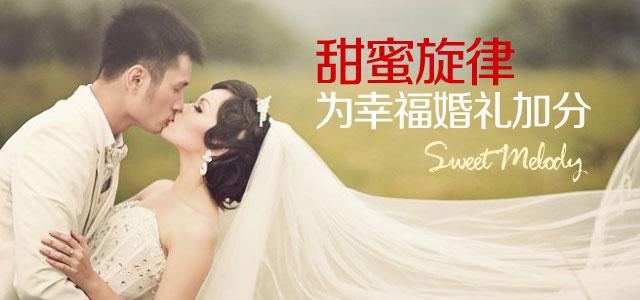 甜蜜旋律,为幸福婚礼加分