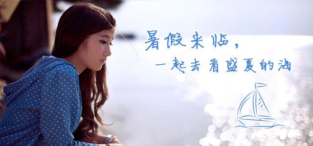 情感驿站:暑假来临,一起去看盛夏的海