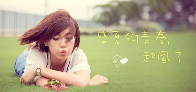 小清新歌曲推荐:盛夏的青春,起风了