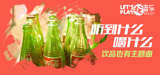 小清新音乐:听到什么,喝什么 饮品也有主题曲