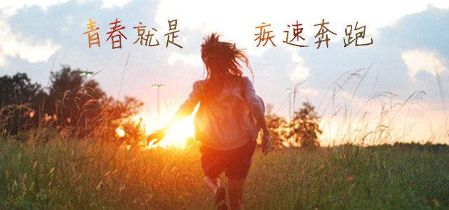 人生是一场跋涉,走过千山万水。