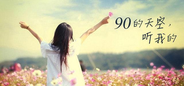 90后的天空,是属于我们的!