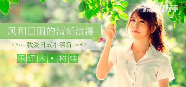 风和日丽的清新浪漫 我爱日式小清新