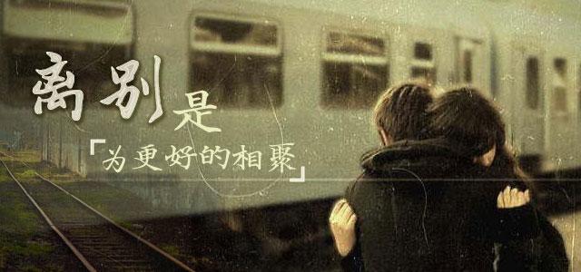 因为我相信,离别是位更好的相聚。