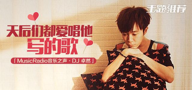 天后都爱唱他写的歌—吴青峰