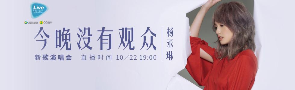 杨丞琳演唱会