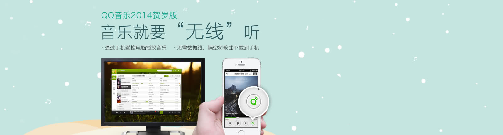 QQ音乐10.24.4416 去广告绿色特别版