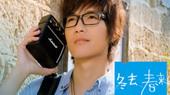 陈楚生 2009 首张国语大碟《冬去/春来》