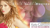 Kelly Clarkson《All I Ever Wanted》