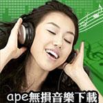 绿钻APE无损音乐下载