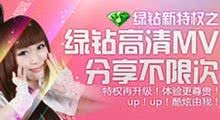 绿钻贵族新特权:MV分享不限次!