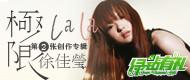 徐佳莹第二张创作专辑「极限」
