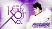 杨千�谩�Ready Or Not》