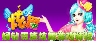 绿钻贵族在炫舞游戏中享有QQ炫舞背景音乐
