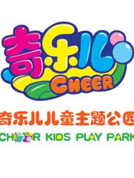 奇乐儿儿童主题公园