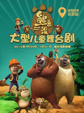 qq票务-演出-大型儿童舞台剧《熊出没》全国巡演北京
