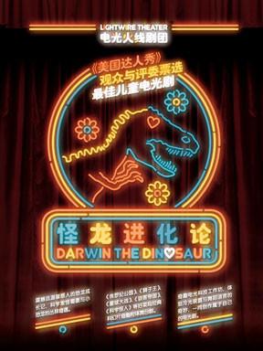 qq票务-演出-第七届北京儿童戏剧季:美国电光火线