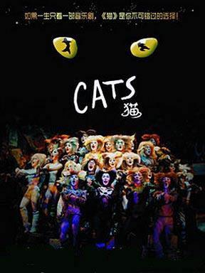 音樂劇貓-音樂劇貓memory,音樂劇貓回憶,音樂劇貓的