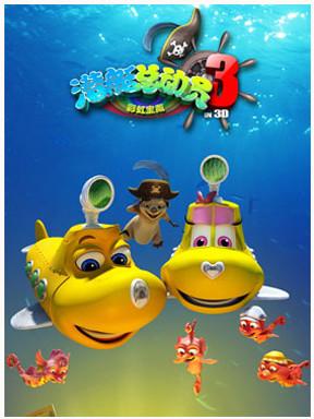唯美海底探险儿童剧《潜艇总动员》图片