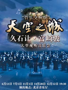 "qq票务-演出-爱乐汇61""天空之城""久石让&宫崎骏图片"