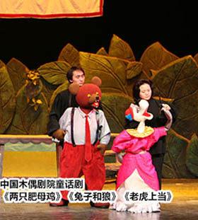 qq票务-演出-中国木偶剧院童话剧《两只肥母鸡》《和
