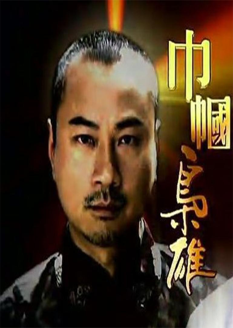 巾帼枭雄/红粉商人/妻妾成群