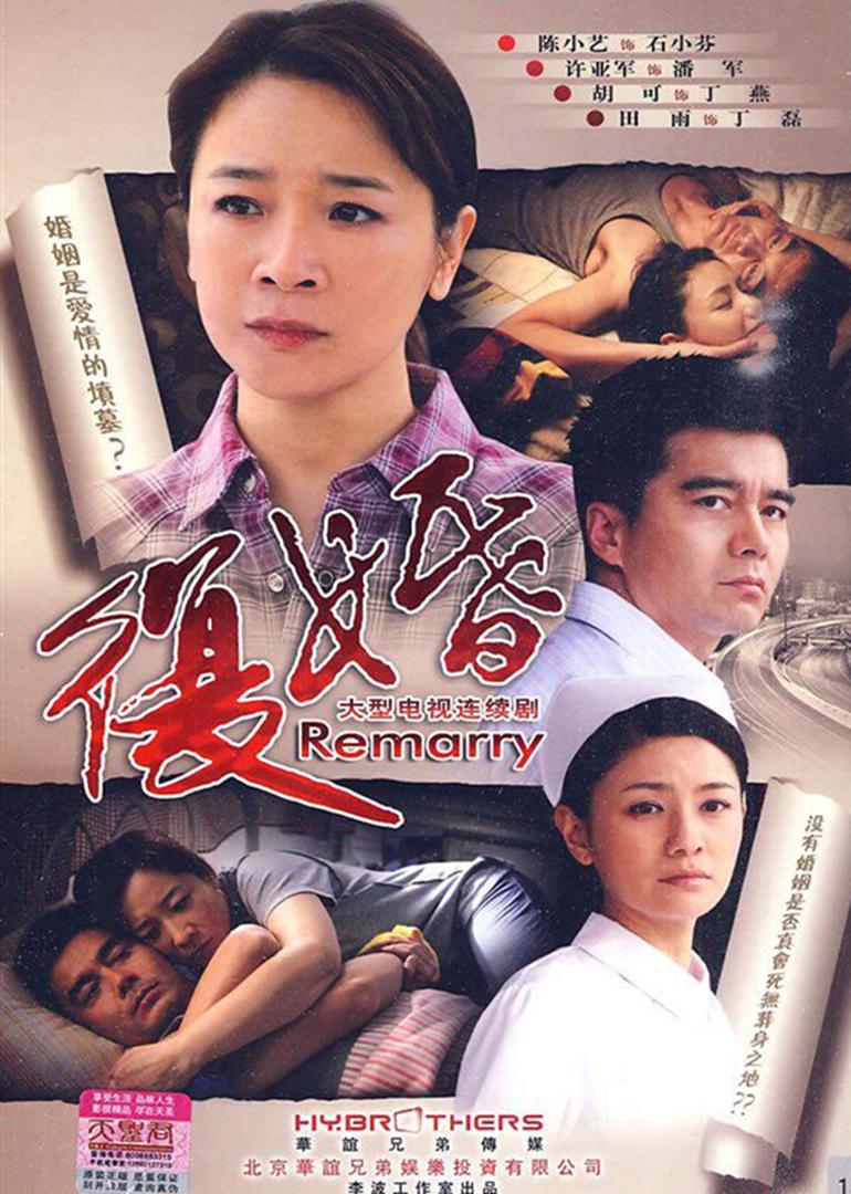 复婚(2010陈小艺版)