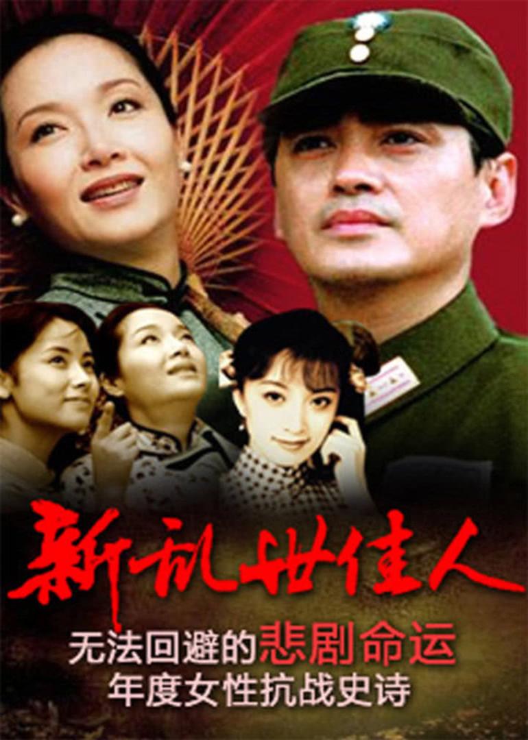 新乱世佳人(1997内地版)