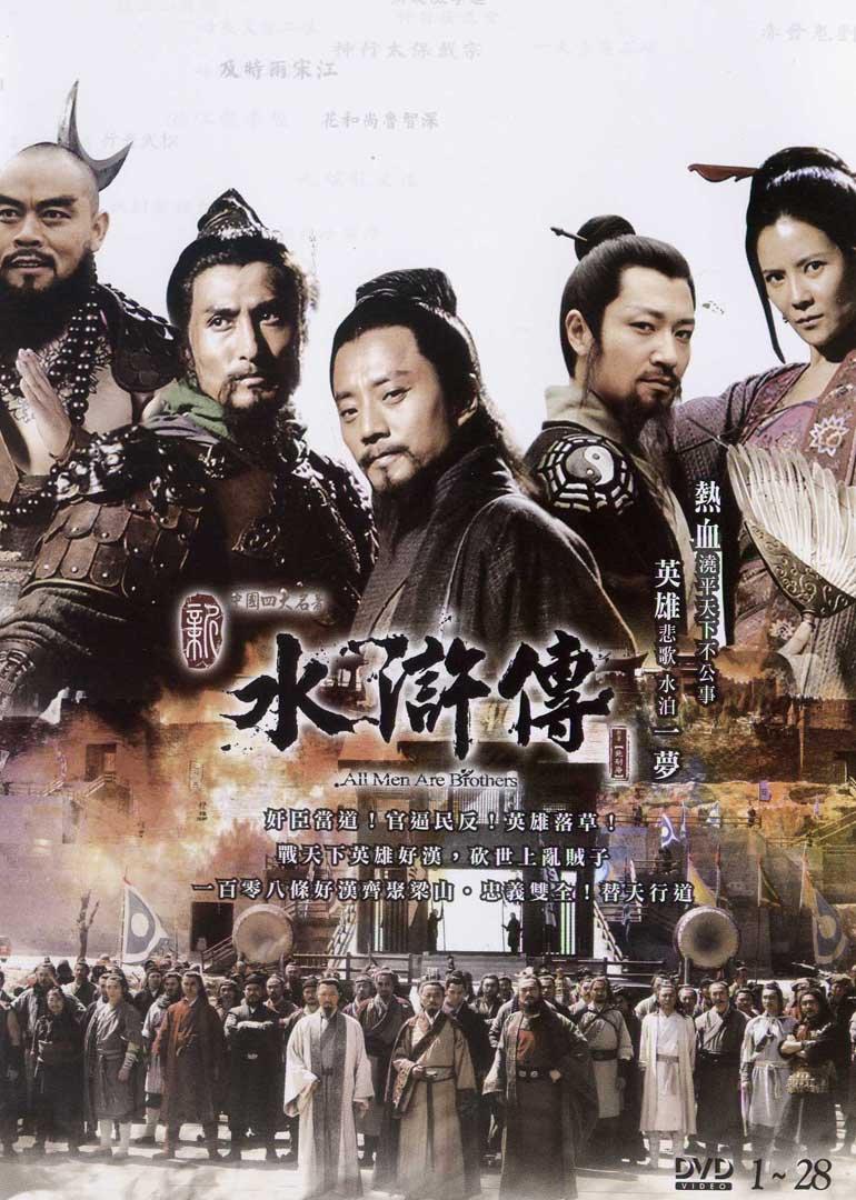 新水浒传/水浒传(2010版)