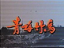 青梅竹马(1994台湾版)