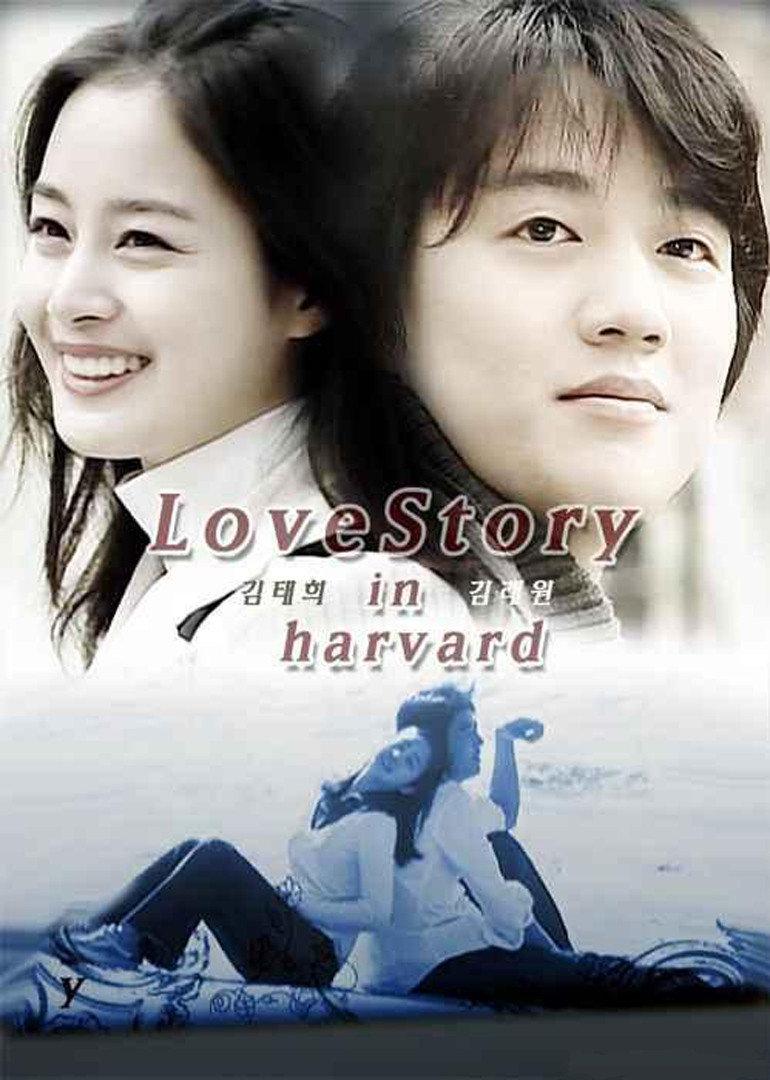 爱在哈佛/哈佛爱情故事