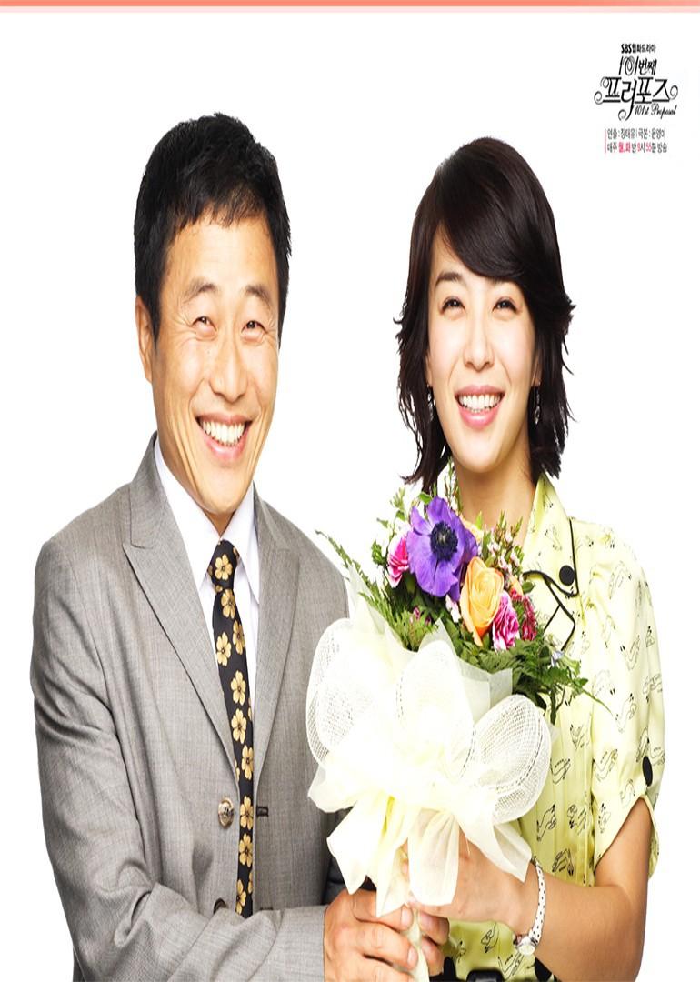 第101次求婚(韩国版)