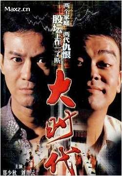 大时代(TVB)