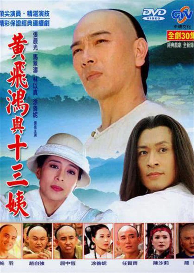 黄飞鸿与十三姨(内地版)