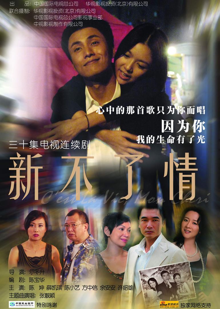 新不了情(2008版)