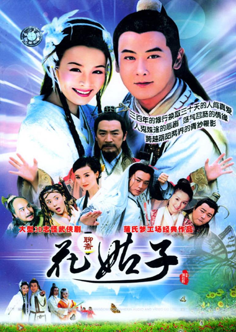 聊斋(2004大陆版)/花姑子