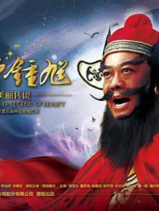 天师钟馗(2010内地版)/新天师钟馗/天师封魔录