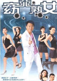 窈窕熟女/窈窕淑女(TVB)