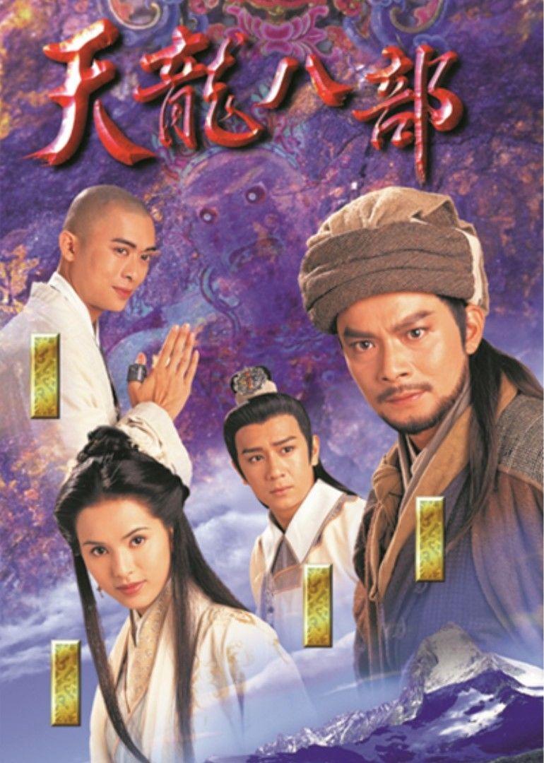 天龙八部(1997TVB黄日华版)