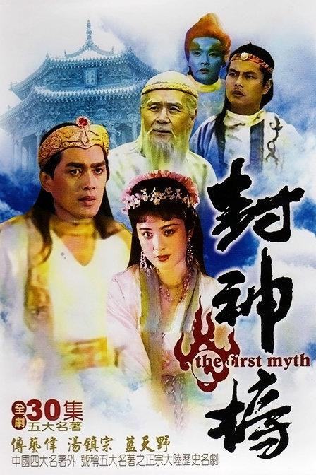 封神榜(1986台湾版)