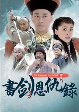 书剑恩仇录(2008乔振宇版)