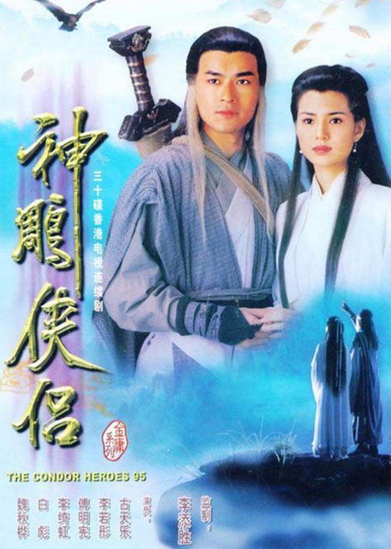 神雕侠侣(1995TVB古天乐版)