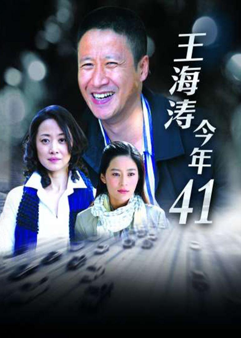 王海涛今年四十一/王海涛今年41