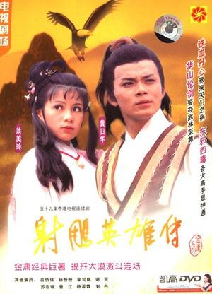 射雕英雄传(1983无线黄日华版)