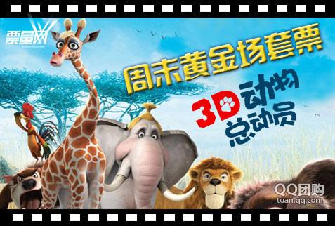 """原价80元《华影星美国际影城》周末黄金场""""3d动物总动员""""电影票 1张+"""""""