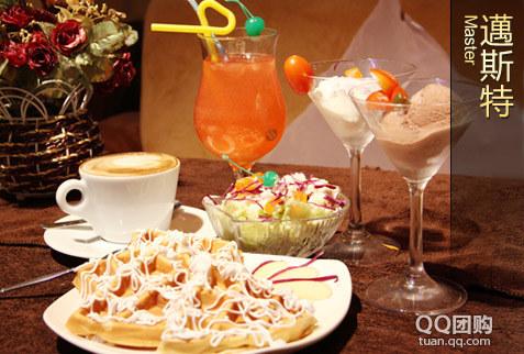 迈斯特研磨咖啡生活馆 古田支路店 甜蜜双人茶点套餐 粉红蜜柚c多1杯