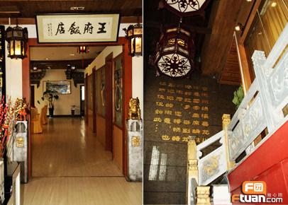 让您真正感受到源自徽州最纯粹的气息,美味的记忆尽在南京徽王府饭店.图片