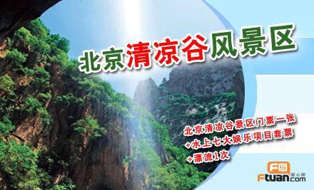 【密云县】65元抢购原价96元的清凉谷风景区戏水漂流套票1张!