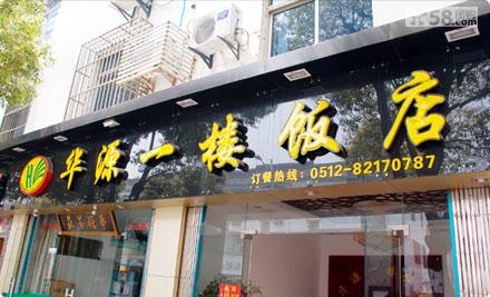 仅88元乐享原价188元的华源一楼饭店休闲套餐:徽州臭桂鱼(500g) 江南图片