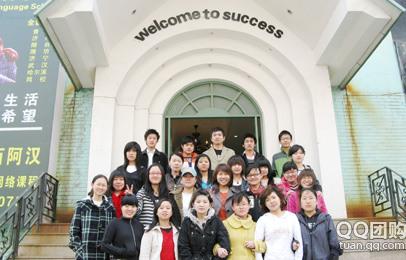 腾飞的起点-青岛赛思外语学校